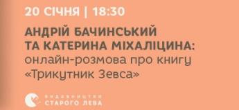 Онлайн-розмова з Андрієм Бачинським про книгу «Трикутник Зевса»