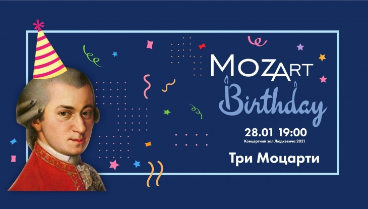 Mozart BirthDay. Три Моцарти