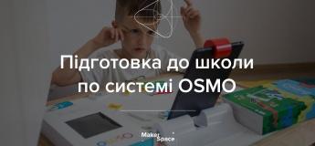 Підготовка до школи по системі OSMO