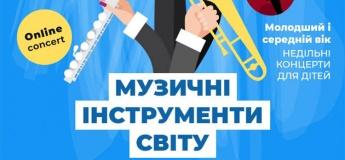 """Онлайн концерт """"Музичні інструменти світу"""""""