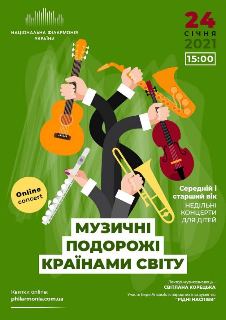 """Онлайн концерт """"Музичні подорожі країнами світу"""""""