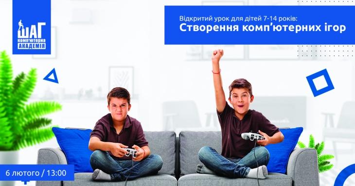 """Запрошуємо на відкритий урок """"Створення комп'ютерних ігор"""""""