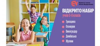 Набір учнів 0-6 класів в ліцензовані приватні школи EV Private School