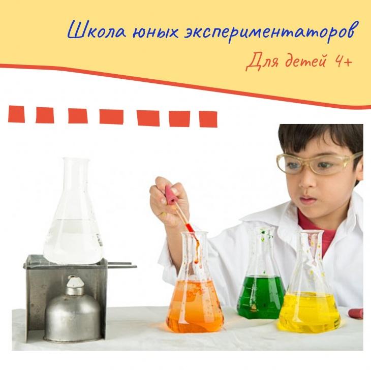 Школа юных экспериментаторов