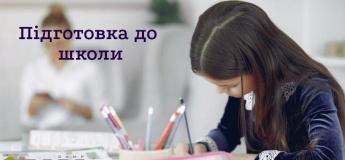 Курс «Підготовка до школи»
