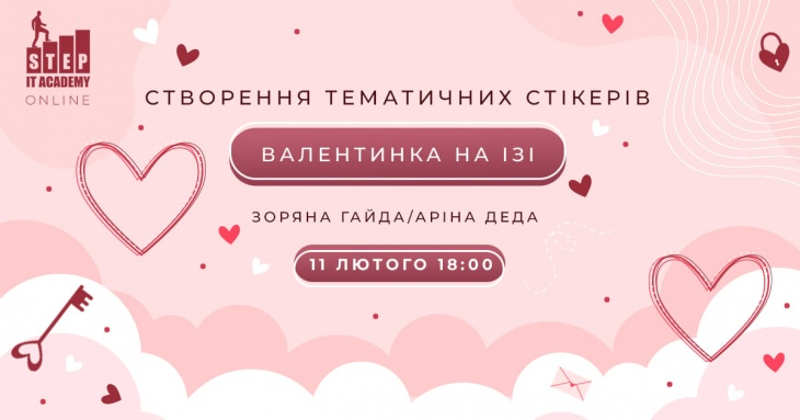 """Онлайн майстер-клас для дітей зі створення тематичних стікерів """"Валентинка на ізі"""""""