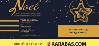NOEL 2021 - Спільний Різдвяний концерт