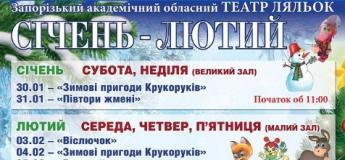 Поточний репертуар театру ляльок