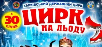 """Цирк на Льду """"Льодове королівство"""""""