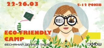 Весняний денний табір Eco Friendly Camp