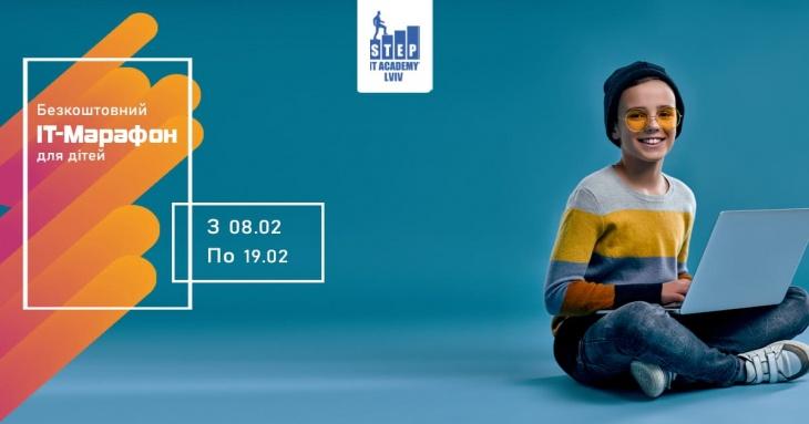 Безкоштовний онлайн-марафон для дітей 9-14 років