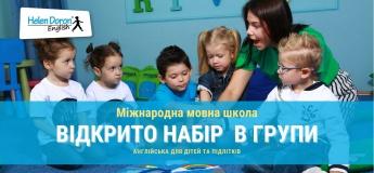 """Зимний набор в международной языковой школы для детей и подростков """"Английский Хелен Дорон"""""""