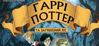 """Спектакль """"Гарри Поттер и Затерянный лес"""""""