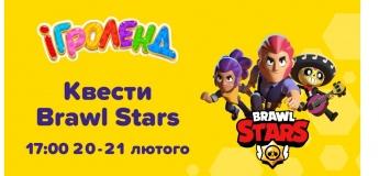 Квестомания по игре Brawl Stars
