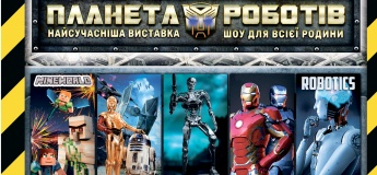 """Выставка-шоу """"Планета Роботов"""""""
