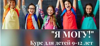 Курс «Я МОГУ!» для детей 9-12 лет