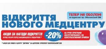 """Открытие нового медицинского центра """"Дитина"""" на Оболони"""