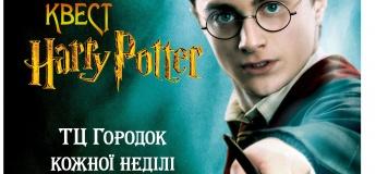 """Командний квест для дітей """"Гаррі Поттер і магічний щоденник"""" в ТЦ Городок"""