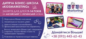 """Скидка на обучение в детской школе бизнеса """"KidsMarketing"""""""
