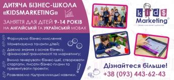 "Дитяча школа бізнесу ""KidsMarketing"""