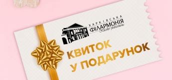 Подарочный билет в Харьковскую филармонию
