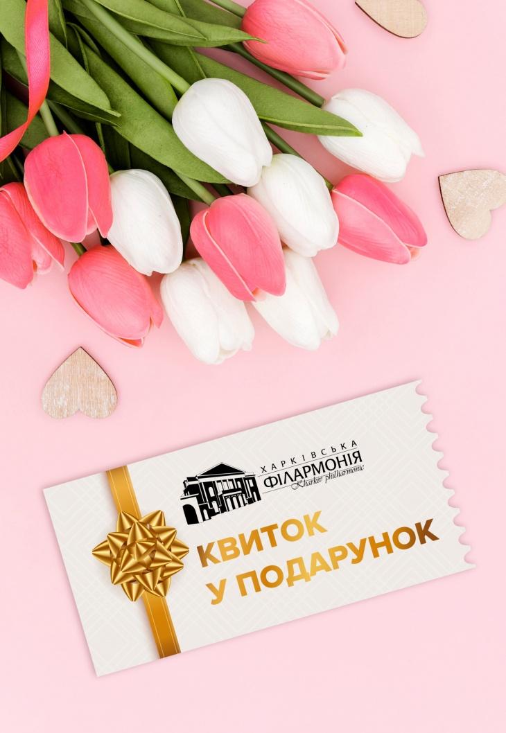 Подарунковий квиток у Харківську філармонію