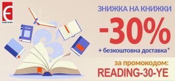 Високий сезон знижок в Книгарні Є