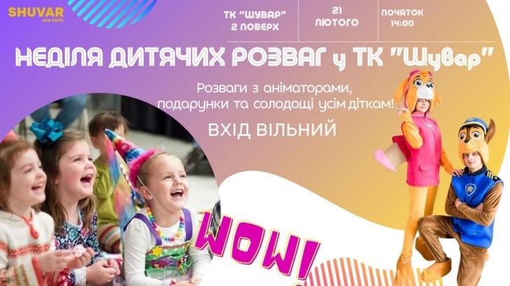 """Недільні розваги для дітей у ТК """"ШУВАР"""""""