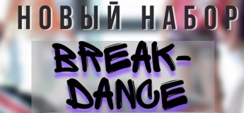 Break-dance для детей