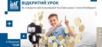 """Запрошуємо батьків та дітей на відкритий урок """"Як створити свій популярний YouTube канал і стати Ютубером"""""""