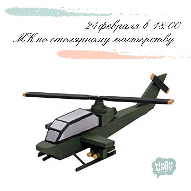 Столярное производство: мастерим деревянную мини-модель вертолета