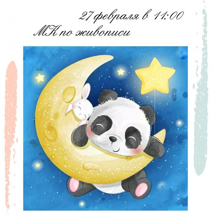 Живопись: рисуем панду и его друга зайчонка на Луне