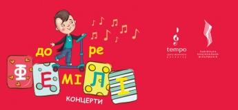 Family concerts. Мандрівка Дзень-Бума