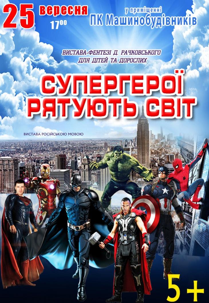 Супергерои спасают мир