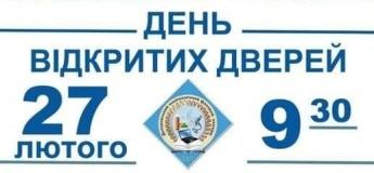 День открытых дверей Днепровский политехнический профессиональный колледж
