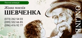 Живая поэзия Шевченко. Образовательная песочная шоу-программа online