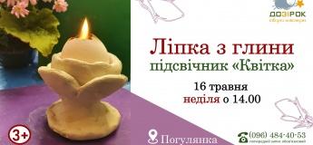 Майстер-клас з ліплення глини - підсвічник КВІТКА