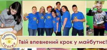 ЛАБОРАТОРІЯ УСПІХУ для підлітків 9-12 р.