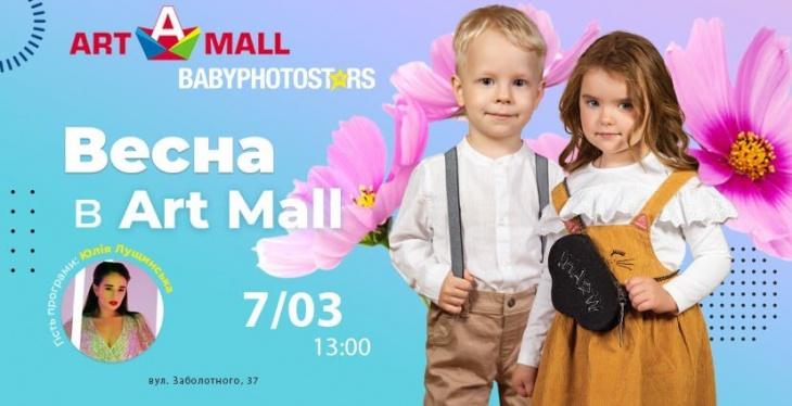 Твоя Весна в Art Mall