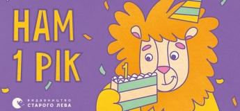Книгарня-кав'ярня Старого Лева на Галицькій святкує перший День народження!