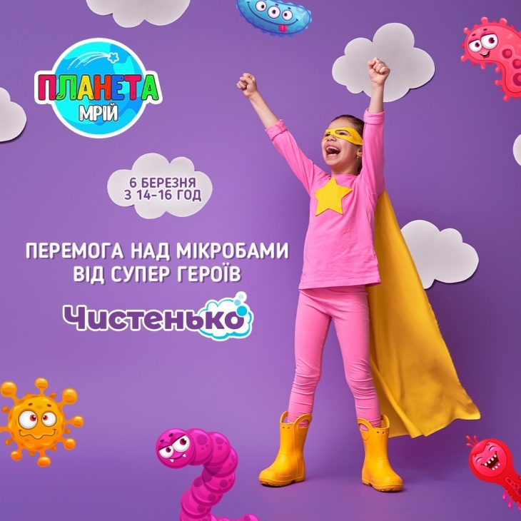 Перемога над мікробами від супергероїв Чистенько!