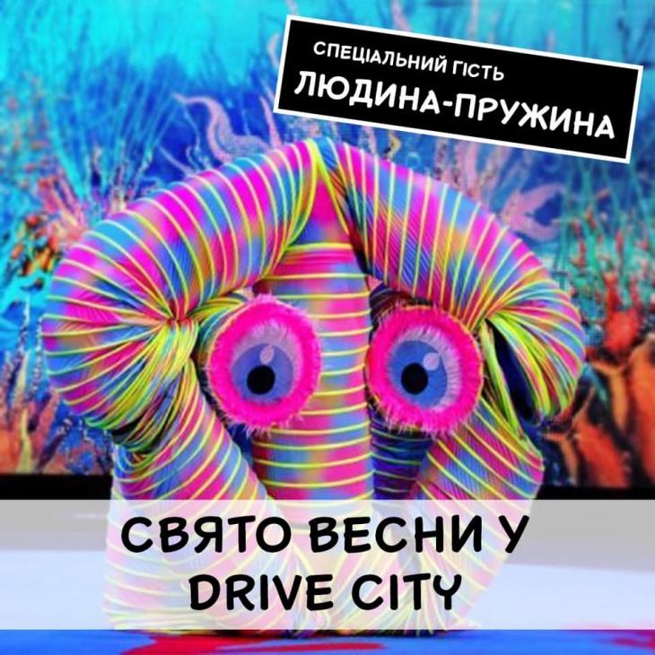 Свято весни у Drive City