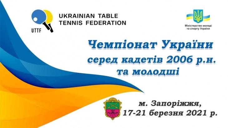 Чемпіонат України серед кадетів 2006 р.н. та молодші!