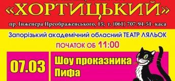 """Театр ляльок у палаці культури """"Хортицький"""""""