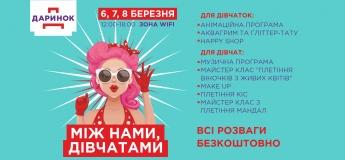 Мамам – бесплатный макияж, дочерям – бесплатный аквагрим: Дарынок приглашает отметить 8 марта