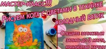 Мастер-класс к 8 марта