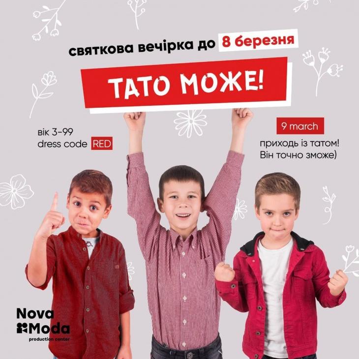 """Праздничная вечеринка к 8 марта """"Папа может"""""""