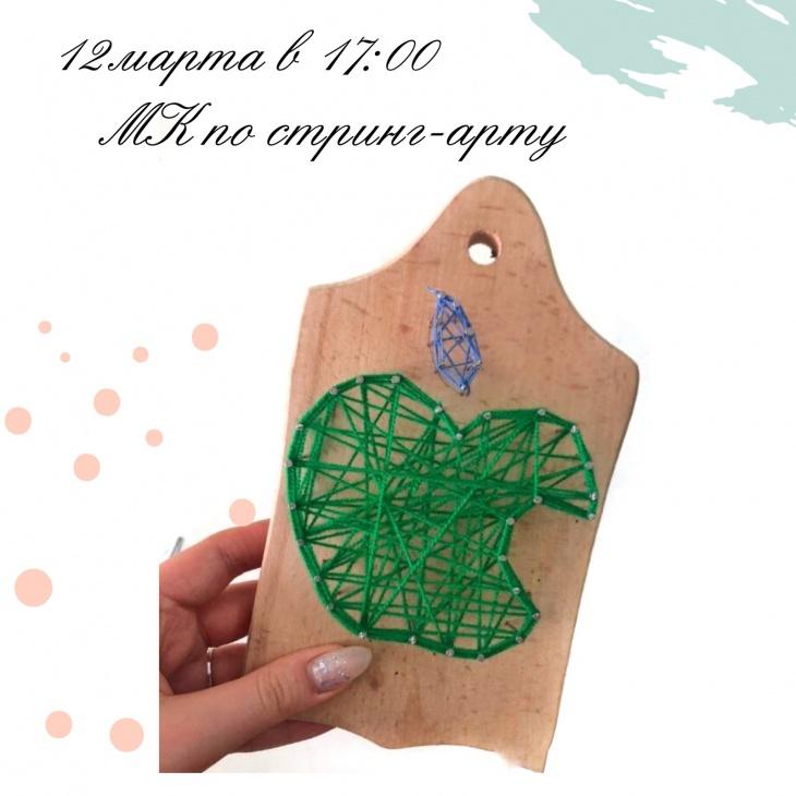 Творческий мастер-класс создаем композицию из нитей (стринг-арт)