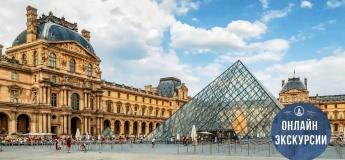 Лувр в епоху Відродження. Онлайн екскурсія