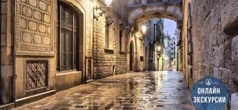 Унікальний Готичний квартал Барселони. Жива екскурсія